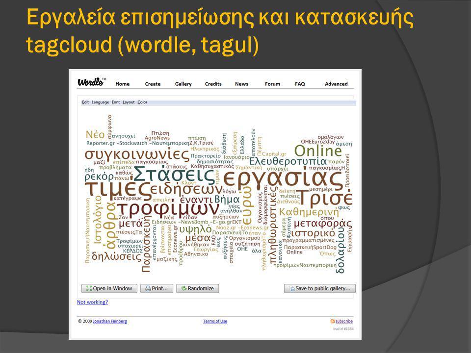 Εργαλεία επισημείωσης και κατασκευής tagcloud (wordle, tagul)
