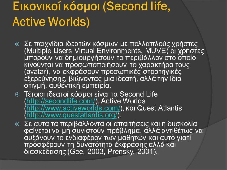 Εικονικοί κόσμοι (Second life, Active Worlds)