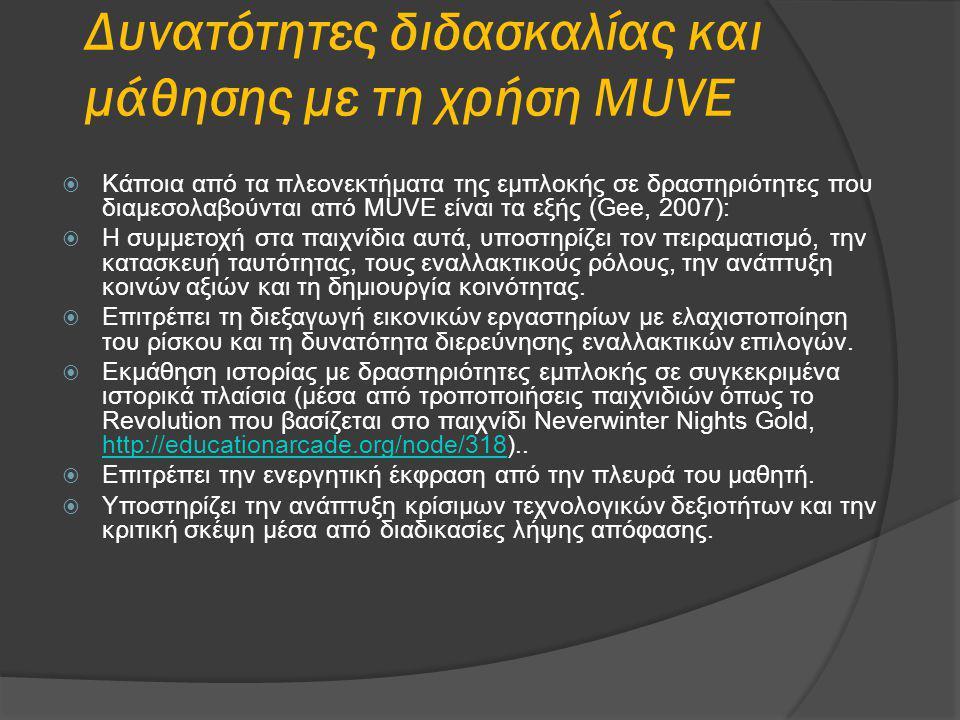 Δυνατότητες διδασκαλίας και μάθησης με τη χρήση MUVE