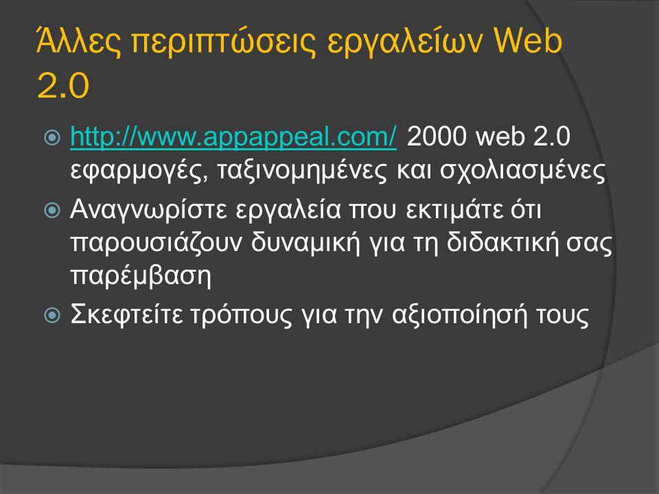 Άλλες περιπτώσεις εργαλείων Web 2.0