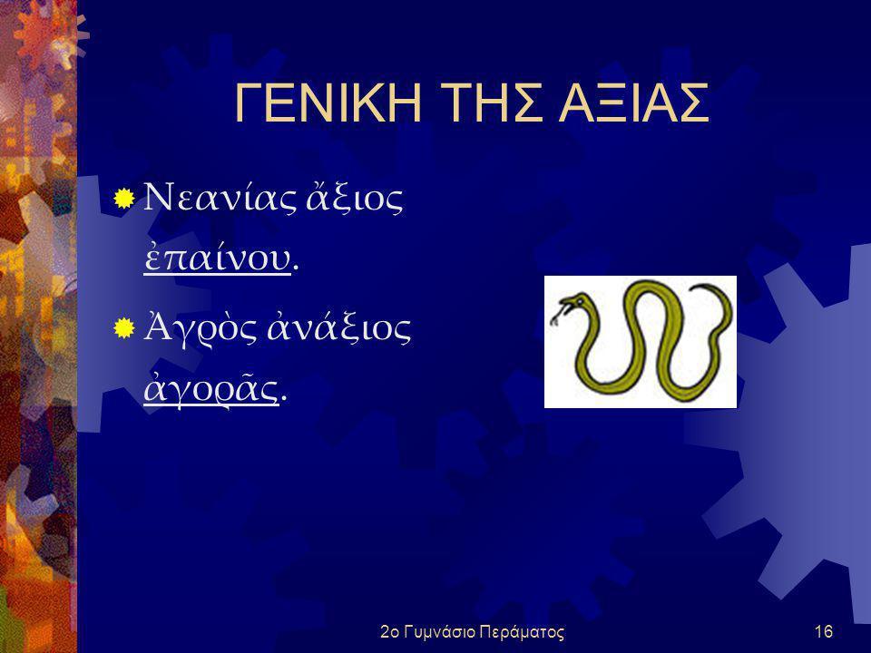 ΓΕΝΙΚΗ ΤΗΣ ΑΞΙΑΣ Νεανίας ἄξιος ἐπαίνου. Ἀγρὸς ἀνάξιος ἀγορᾶς.