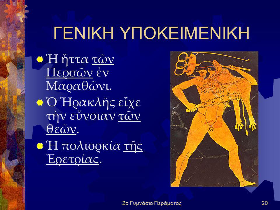 ΓΕΝΙΚΗ ΥΠΟΚΕΙΜΕΝΙΚΗ Ἡ ἧττα τῶν Περσῶν ἐν Μαραθῶνι.