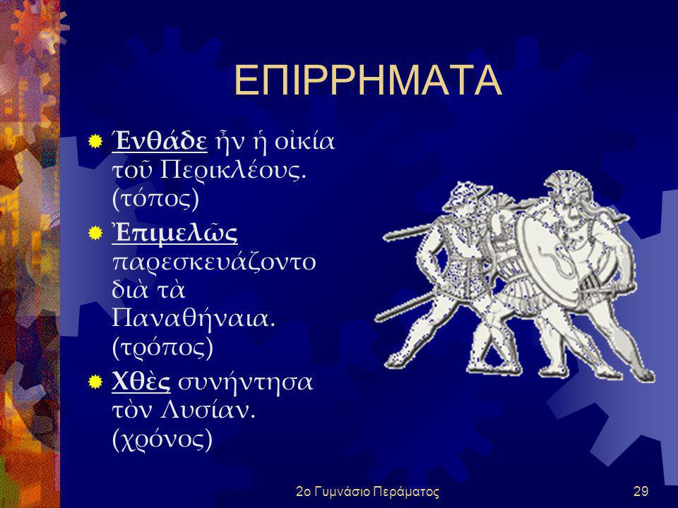 ΕΠΙΡΡΗΜΑΤΑ Ένθάδε ἦν ἡ οἰκία τοῦ Περικλέους. (τόπος)