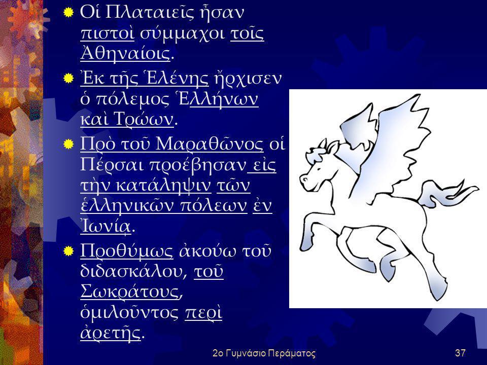 Οἱ Πλαταιεῖς ἦσαν πιστοὶ σύμμαχοι τοῖς Ἀθηναίοις.