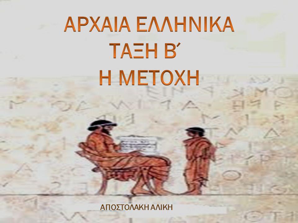 ΑΡΧΑΙΑ ΕΛΛΗΝΙΚΑ ΤΑΞΗ Β΄ Η ΜΕΤΟΧΗ