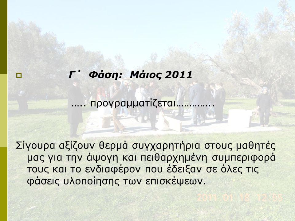 Γ΄ Φάση: Μάιος 2011 ….. προγραμματίζεται…………..