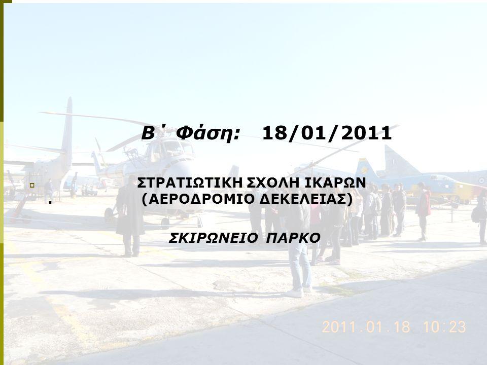 ΣΚΙΡΩΝΕΙΟ ΠΑΡΚΟ Β΄ Φάση: 18/01/2011
