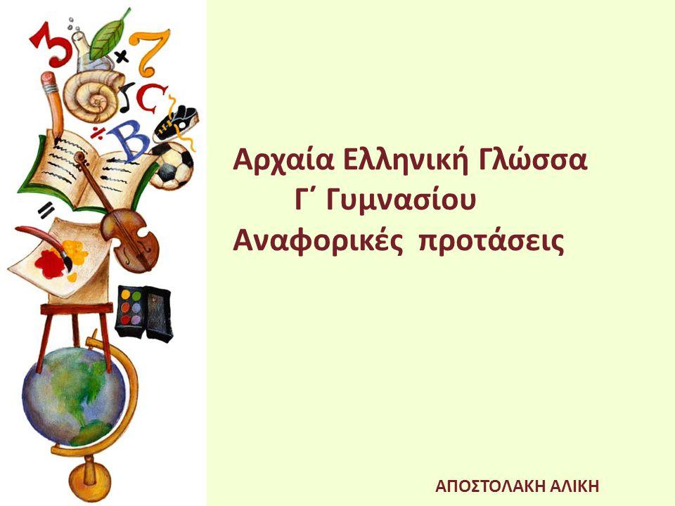 Αρχαία Ελληνική Γλώσσα Γ΄ Γυμνασίου Αναφορικές προτάσεις