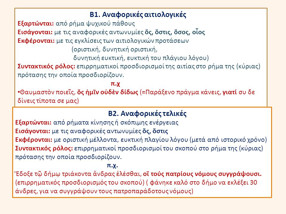 Β2. Aναφορικές τελικές Β1. Aναφορικές αιτιολογικές