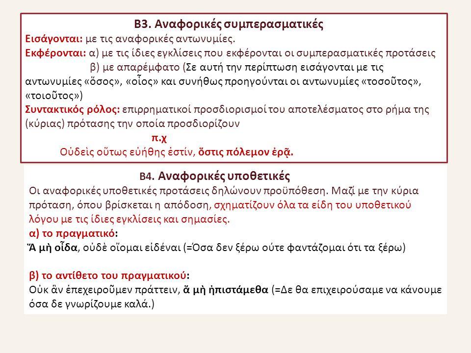 Β3. Aναφορικές συμπερασματικές
