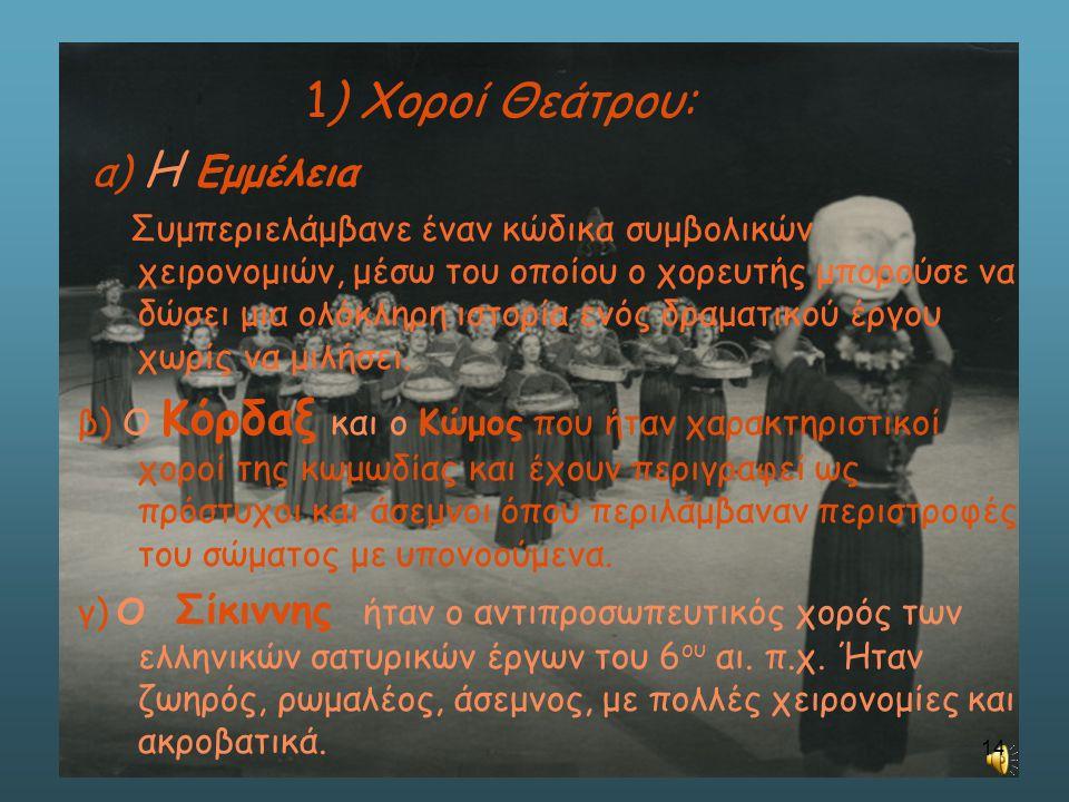 1) Χοροί Θεάτρου: α) Η Εμμέλεια