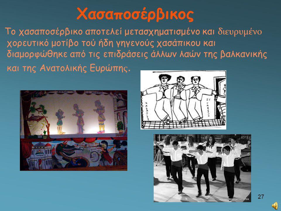 Χασαποσέρβικος