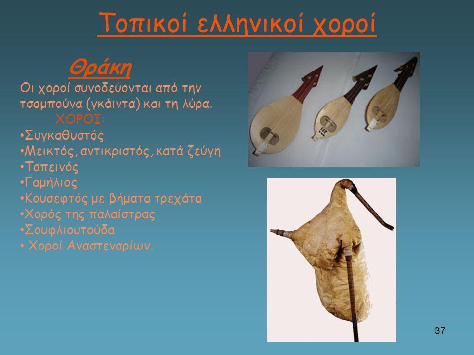 Τοπικοί ελληνικοί χοροί