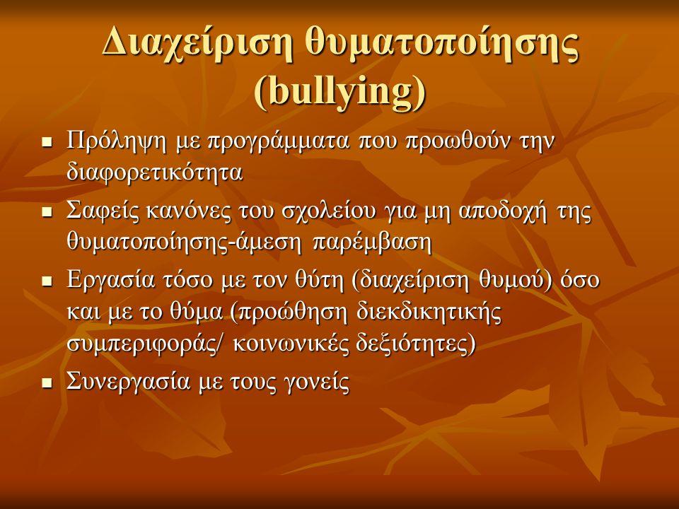 Διαχείριση θυματοποίησης (bullying)