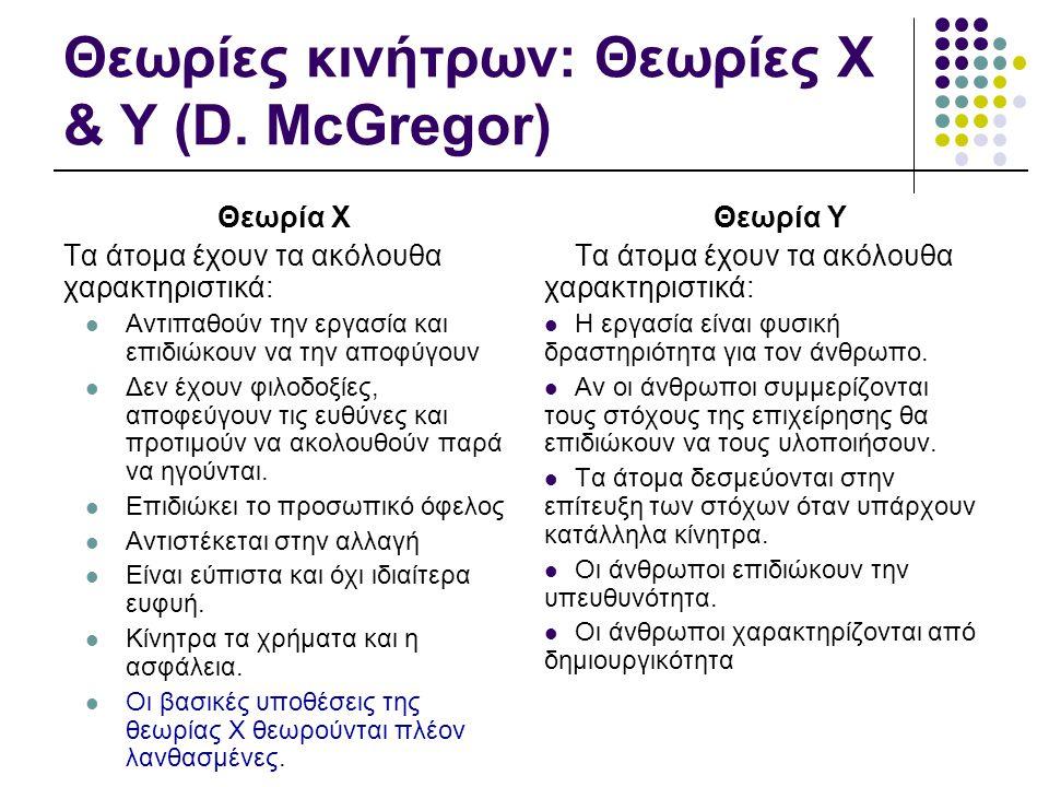 Θεωρίες κινήτρων: Θεωρίες Χ & Υ (D. McGregor)