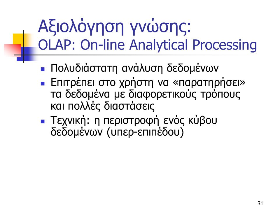 Αξιολόγηση γνώσης: OLAP: On-line Analytical Processing