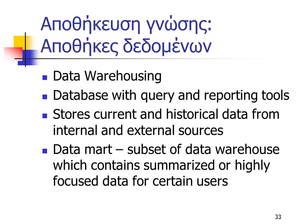 Αποθήκευση γνώσης: Αποθήκες δεδομένων