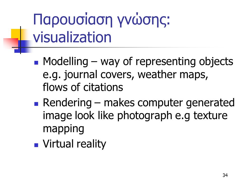 Παρουσίαση γνώσης: visualization