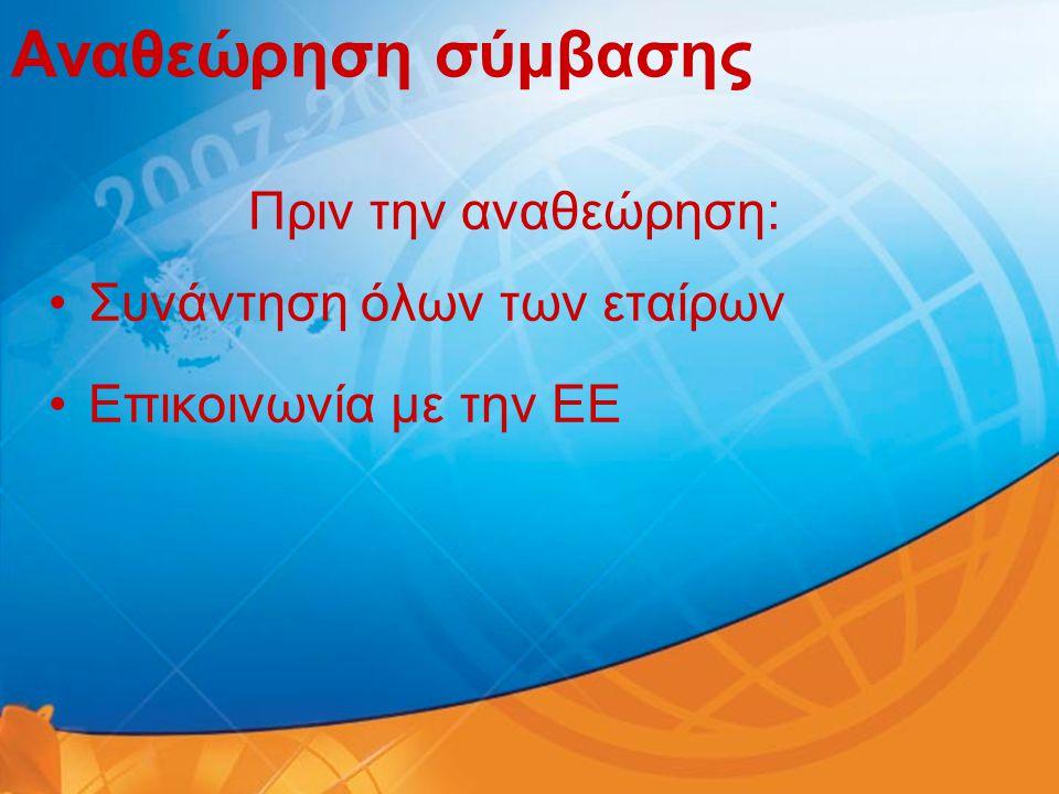 Αναθεώρηση σύμβασης Πριν την αναθεώρηση: Συνάντηση όλων των εταίρων