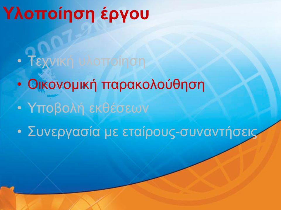 Υλοποίηση έργου Τεχνική υλοποίηση Οικονομική παρακολούθηση