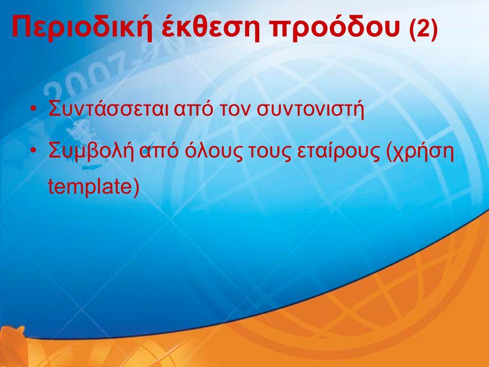Περιοδική έκθεση προόδου (2)
