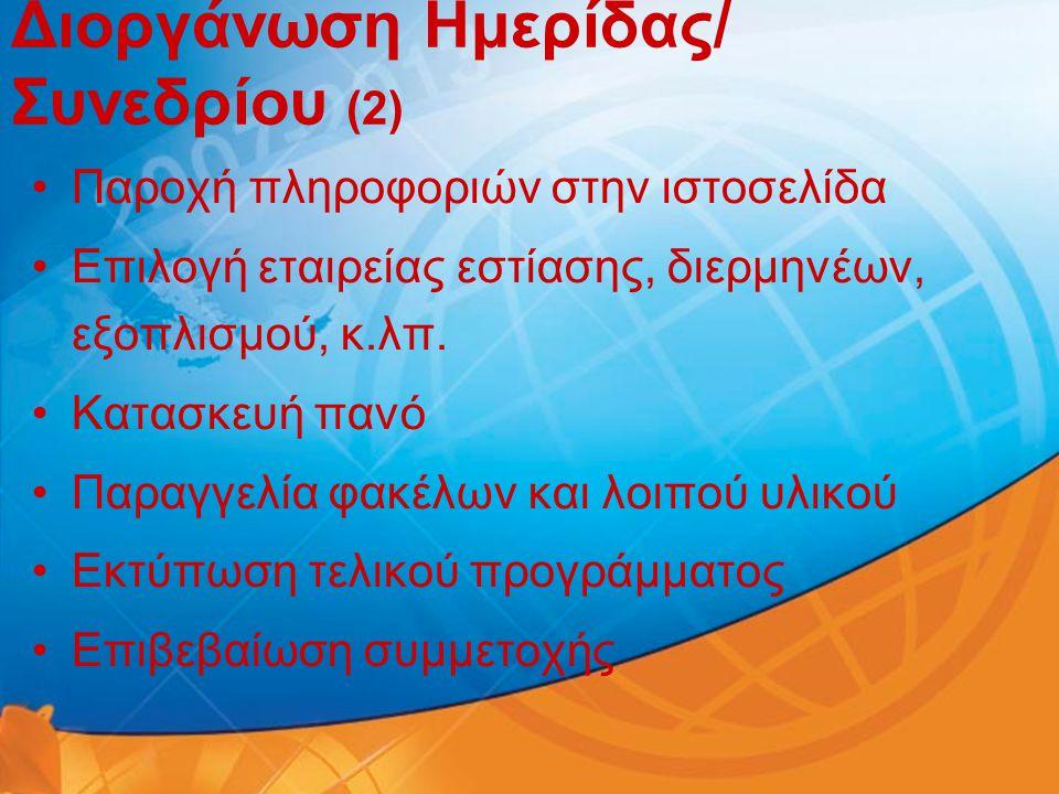 Διοργάνωση Ημερίδας/ Συνεδρίου (2)