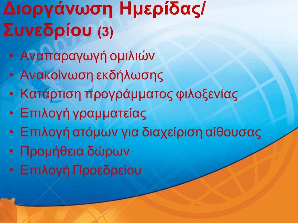 Διοργάνωση Ημερίδας/ Συνεδρίου (3)