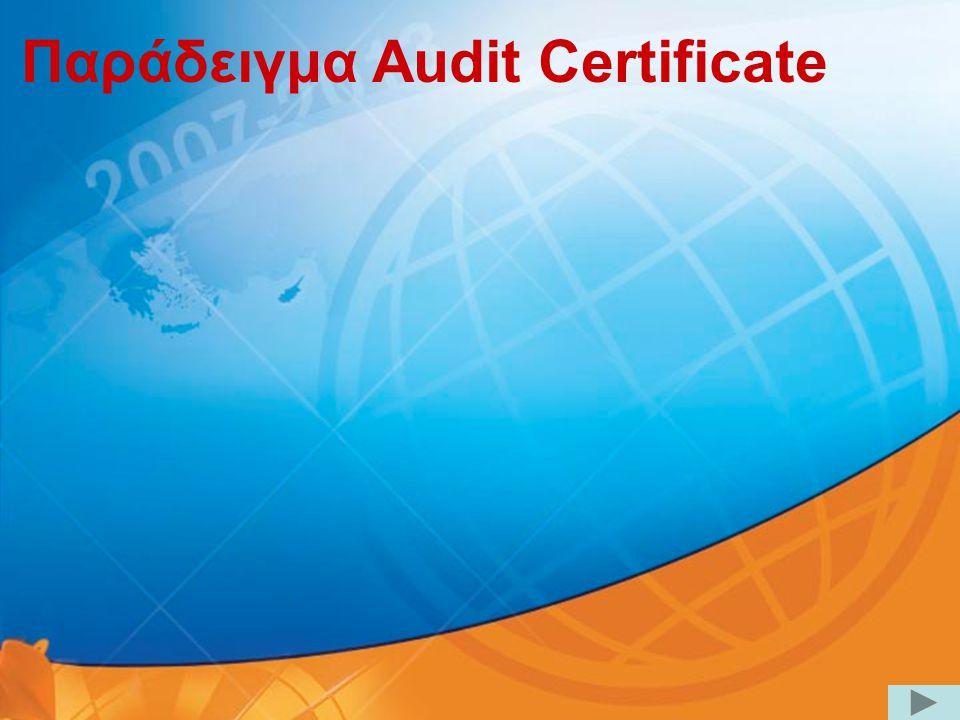Παράδειγμα Audit Certificate