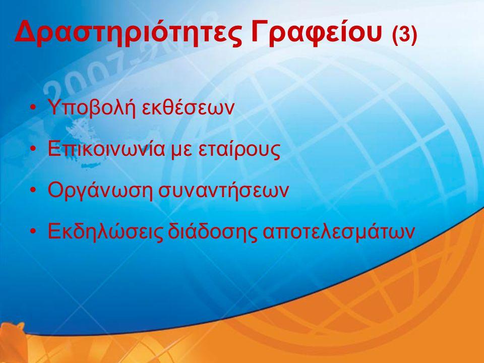 Δραστηριότητες Γραφείου (3)