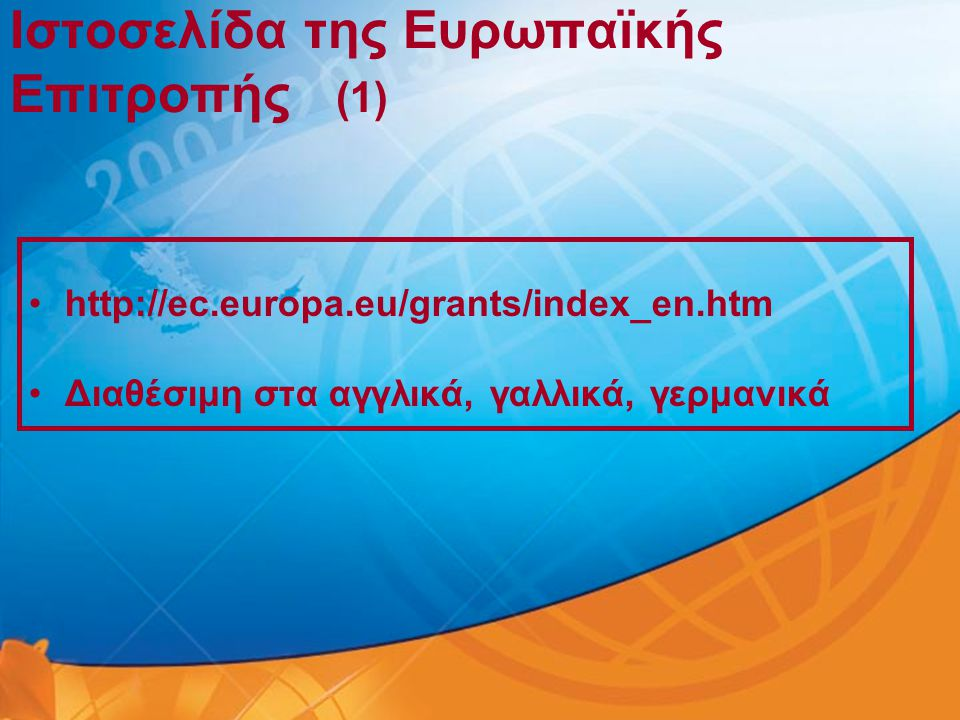 Ιστοσελίδα της Ευρωπαϊκής Επιτροπής (1)