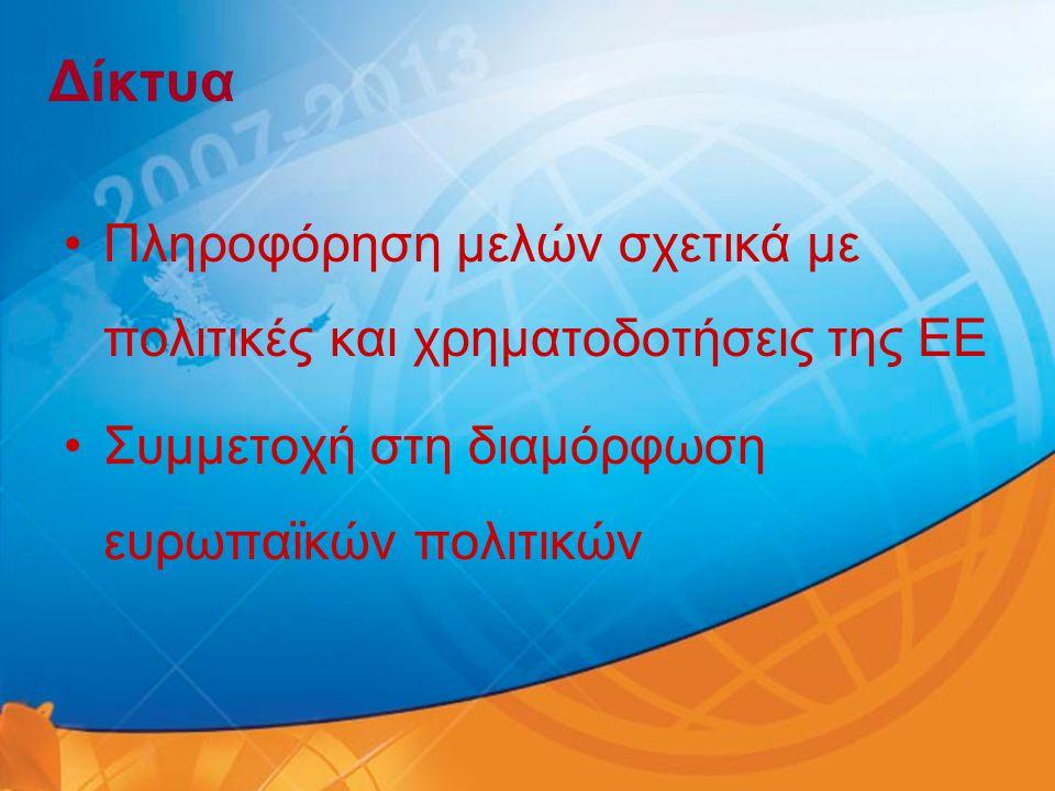 Δίκτυα Πληροφόρηση μελών σχετικά με πολιτικές και χρηματοδοτήσεις της ΕΕ.