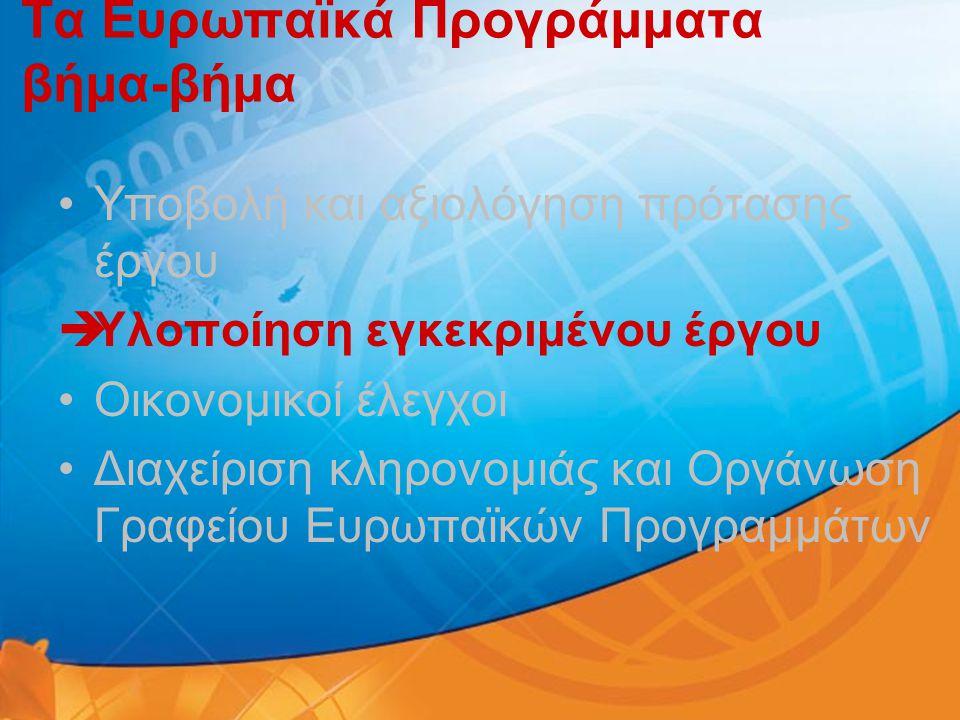 Τα Ευρωπαϊκά Προγράμματα βήμα-βήμα