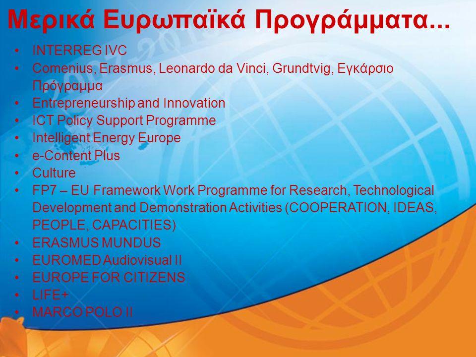 Μερικά Ευρωπαϊκά Προγράμματα...