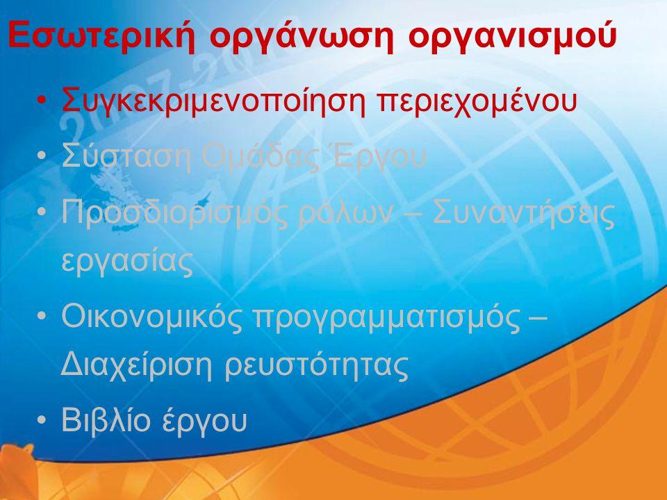 Εσωτερική οργάνωση οργανισμού