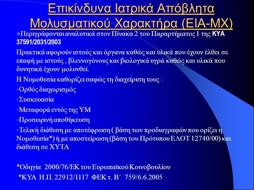Επικίνδυνα Ιατρικά Απόβλητα Μολυσματικού Χαρακτήρα (ΕΙΑ-ΜΧ)