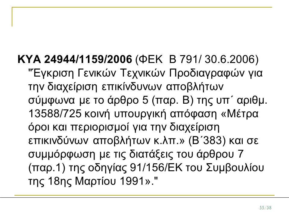 KYA 24944/1159/2006 (ΦΕΚ Β 791/ 30.6.2006) Έγκριση Γενικών Τεχνικών Προδιαγραφών για την διαχείριση επικίνδυνων αποβλήτων σύμφωνα με το άρθρο 5 (παρ.