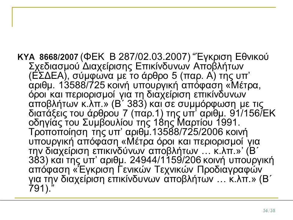KYA 8668/2007 (ΦΕΚ Β 287/02.03.2007) Έγκριση Εθνικού Σχεδιασμού Διαχείρισης Επικίνδυνων Αποβλήτων (ΕΣΔΕΑ), σύμφωνα με το άρθρο 5 (παρ.