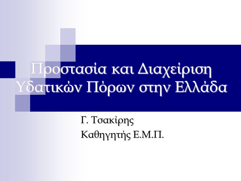 Προστασία και Διαχείριση Υδατικών Πόρων στην Ελλάδα
