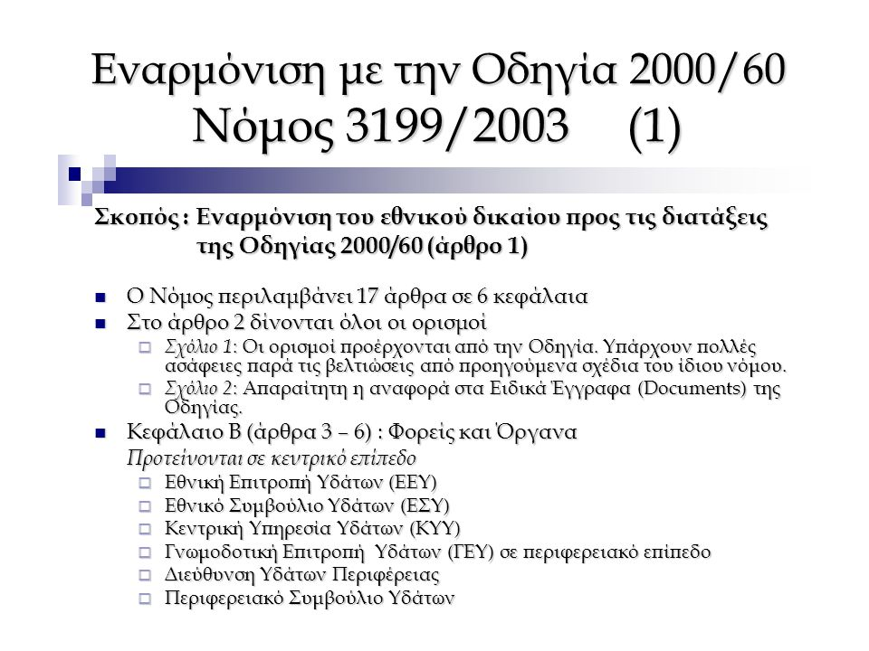 Εναρμόνιση με την Οδηγία 2000/60 Νόμος 3199/2003 (1)