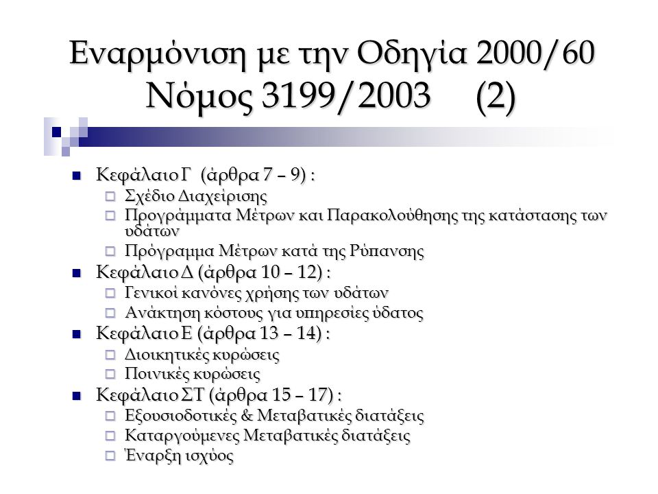 Εναρμόνιση με την Οδηγία 2000/60 Νόμος 3199/2003 (2)