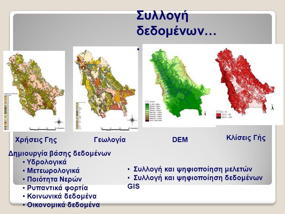 Συλλογή δεδομένων…. Κλίσεις Γής Χρήσεις Γης Γεωλογία DEM