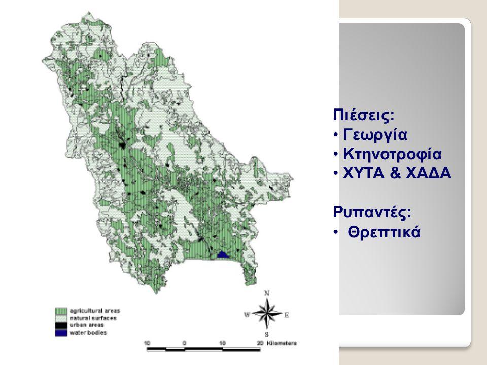 Πιέσεις: Γεωργία Κτηνοτροφία ΧΥΤΑ & ΧΑΔΑ Ρυπαντές: Θρεπτικά