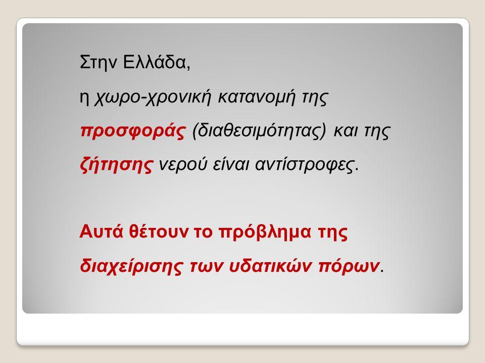 Στην Ελλάδα, η χωρο-χρονική κατανομή της προσφοράς (διαθεσιμότητας) και της ζήτησης νερού είναι αντίστροφες.