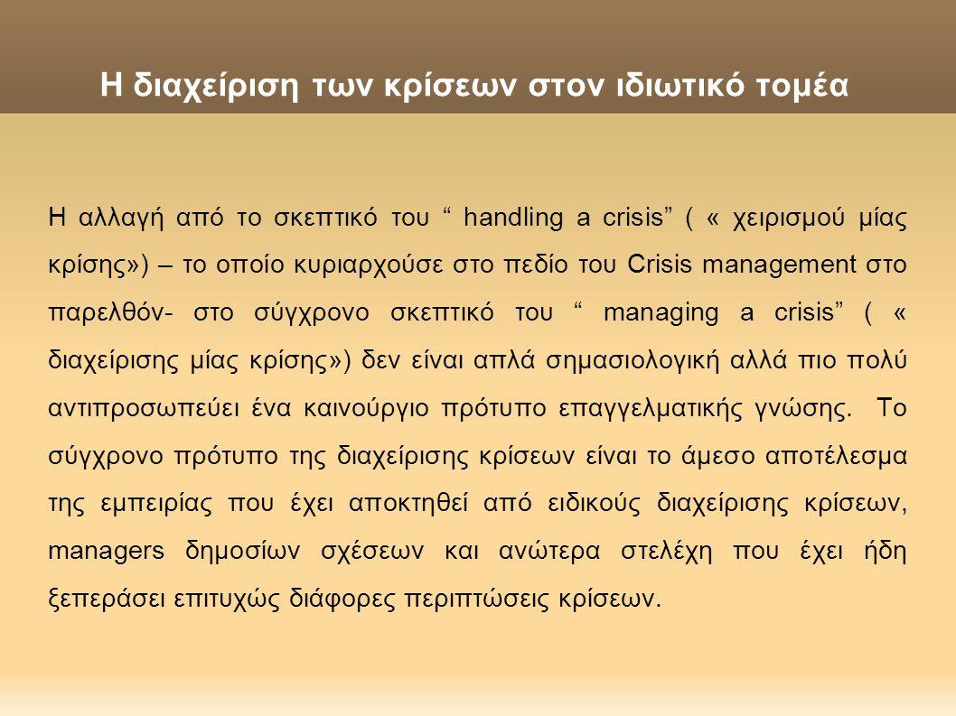 Η διαχείριση των κρίσεων στον ιδιωτικό τομέα
