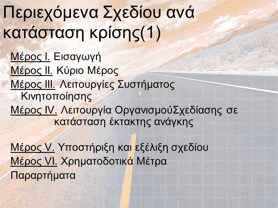 Περιεχόμενα Σχεδίου ανά κατάσταση κρίσης(1)
