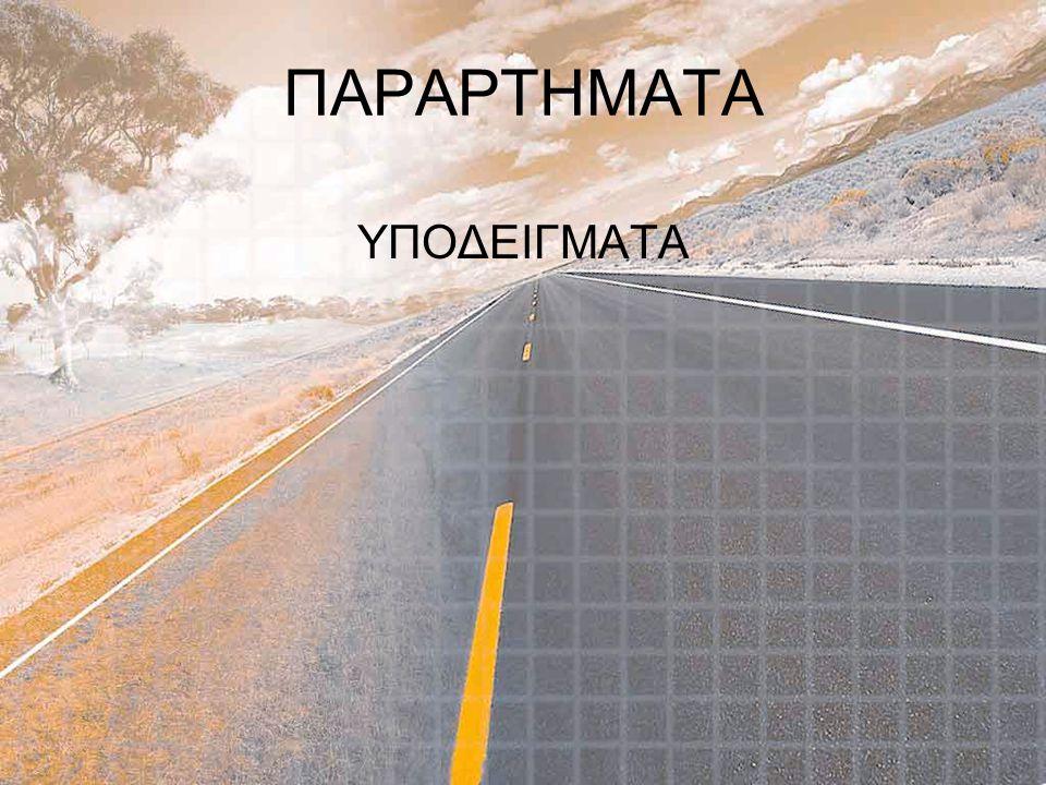 ΠΑΡΑΡΤΗΜΑΤΑ ΥΠΟΔΕΙΓΜΑΤΑ
