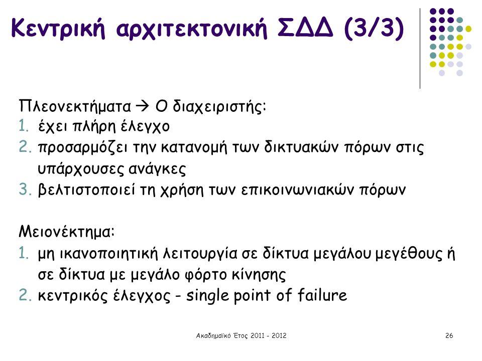 Κεντρική αρχιτεκτονική ΣΔΔ (3/3)