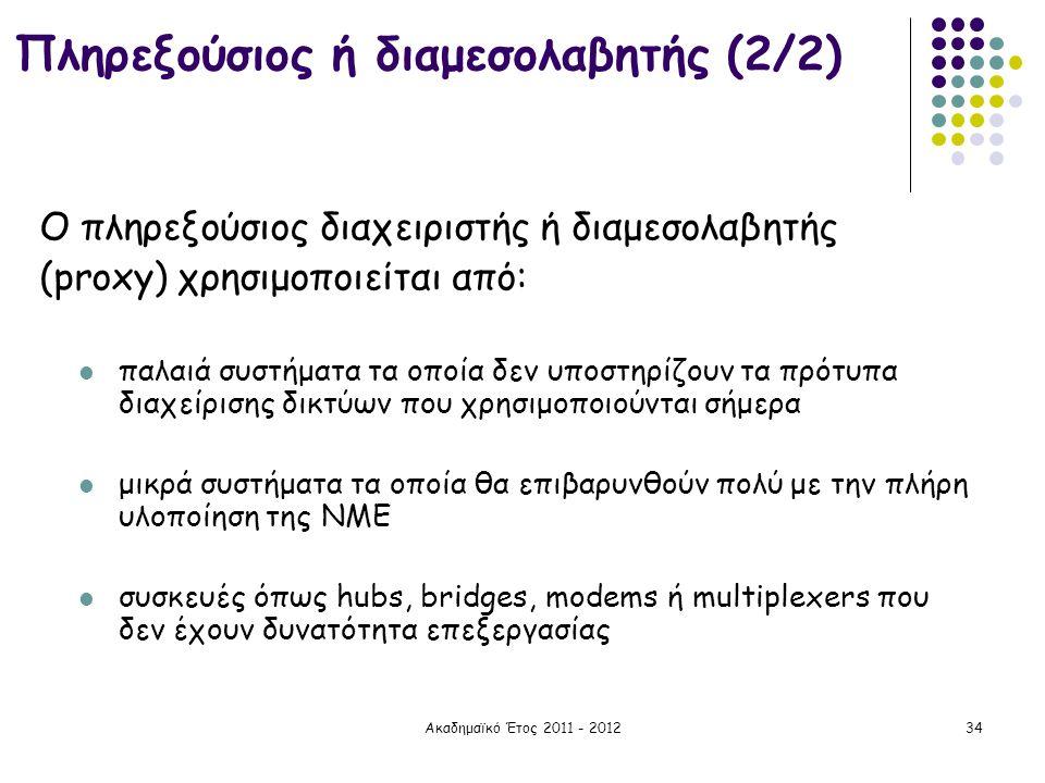 Πληρεξούσιος ή διαμεσολαβητής (2/2)