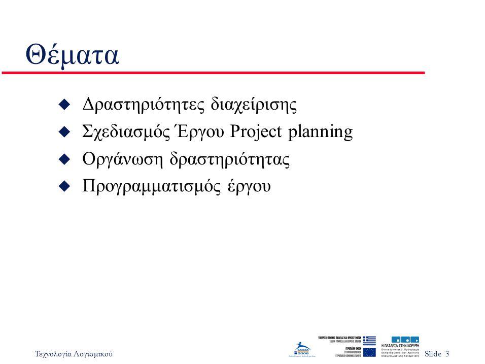 Θέματα Δραστηριότητες διαχείρισης Σχεδιασμός Έργου Project planning