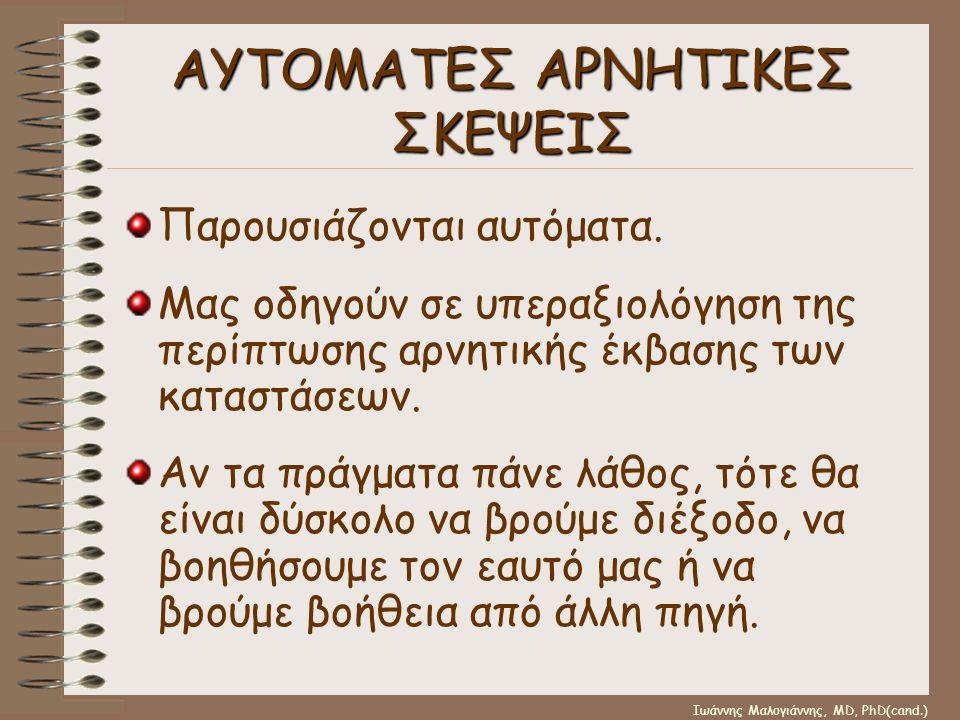 ΑΥΤΟΜΑΤΕΣ ΑΡΝΗΤΙΚΕΣ ΣΚΕΨΕΙΣ